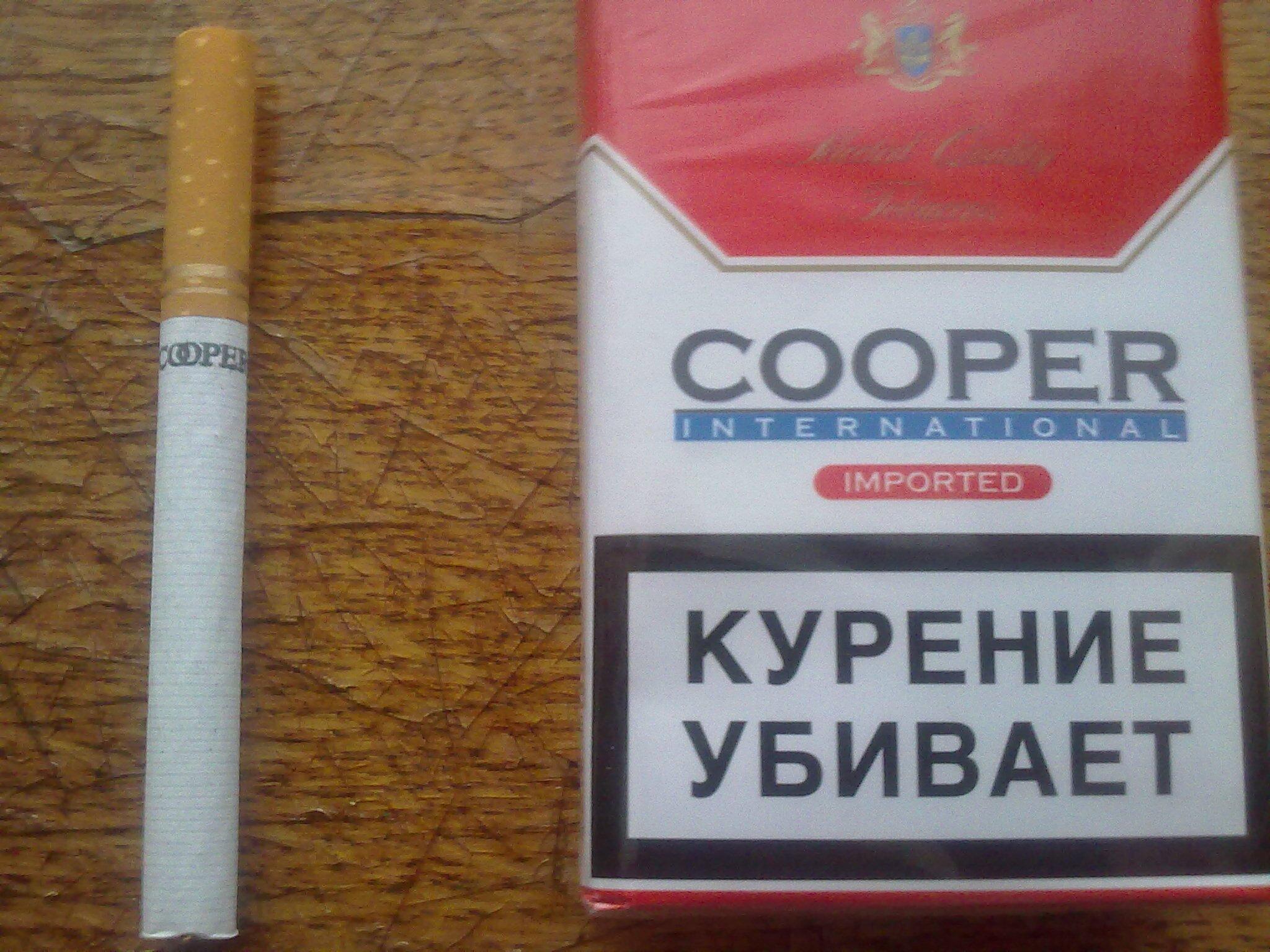 Сигареты cooper где купить табак для сигарет купить в москве